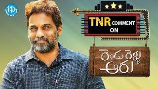 TNR Comment On Rendu Rellu Aaru Movie || TNR New Show || #Rendurelluaaru || #TNRComment - IDREAMMOVIES