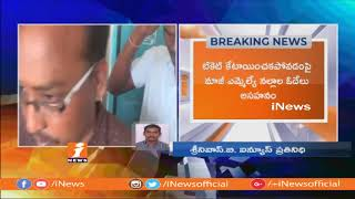 Nallala Odelu House Arrest Himself On MLA Ticket Issue | Huge Fans Reach To His House | iNews - INEWS