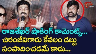 Rajasekhar Shocking Comments on Chiranjeevi | SYE RAA | TeluguOne - TELUGUONE