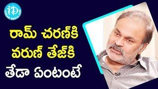 చిరంజీవి గారి దగ్గర నుండి అది రాదని వరుణ్ కి చెప్పను-Actor &Producer NagaBabu||మీiDreamNagarajuB.com - IDREAMMOVIES