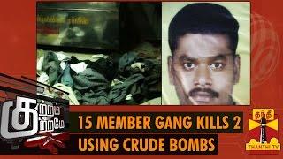 Kutram Kutrame 02/09/2014 15 member gang kills 2 using Crude Bombs – Thanthi TV Show