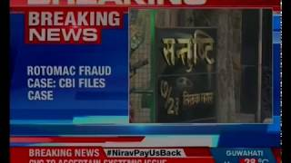 CBI files a case in Rotomac Bank Fraud of Rs 800 Crore. Raids being conducted in Kanpur. - NEWSXLIVE