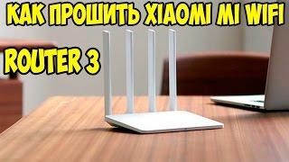 Как прошить Xiaomi MI WIFI Router 3. Пошаговая инструкция