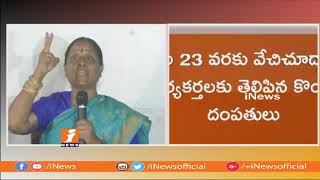 Konda Surekha Meets With His Activists And Followers | TO Quits TRS Party? | iNews - INEWS