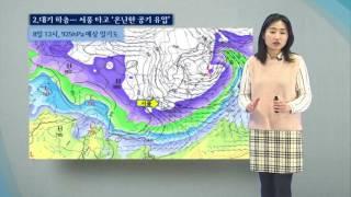 날씨해설 03월07일_ 8일 오후 중부지방 중심 비/눈 예상