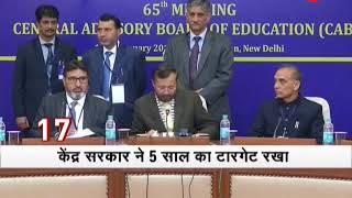 Morning Breaking: No more blackboards! All schools in India to get digital boards - ZEENEWS