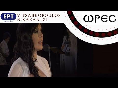 ΩΡΕΣ (Η ζωή εν τάφω...) / V.Tsabropoulos & N.Karantzi