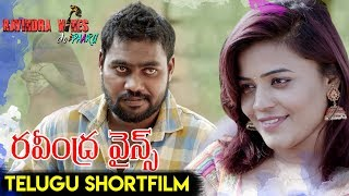 Ravindra Wines Short Film || Latest Telugu Love Short Film 2018 || A Film By Suresh Teja B - YOUTUBE