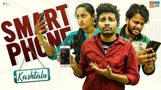 Smart Phone Kashtalu || Ravi Ganjam - YOUTUBE