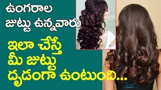 Advantages Of Curly HairStyle  Best Hair Styles