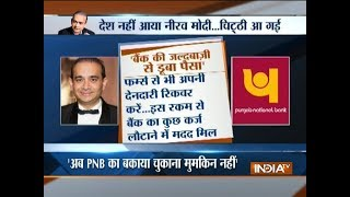 Things Nirav Modi said in his letter to Punjab National Bank - INDIATV