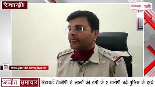 video : Rewari - Retired DGP से लाखों की ठगी के 2 Accused चढ़े पुलिस के हत्थे