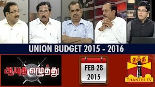 "Aayutha Ezhuthu 28-02-2015 Debate On ""Union Budget 2015-16″ – Thanthi TV Show"