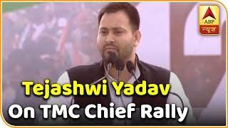 TMC Chief Rally: BJP Ko Bhagao Aur Desh Ko Bachao: Tejashwi Yadav | ABP News - ABPNEWSTV