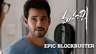 Maharshi Epic Blockbuster Promo 9 -  Mahesh Babu, Pooja Hegde | Vamshi Paidipally - DILRAJU