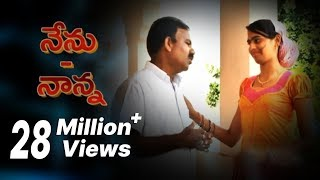 Nenu Nanna -  New Telugu Short Film 2017 - YOUTUBE
