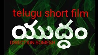 YUDDHAM telugu short film story screenplay direction somesh geddavalasa - YOUTUBE