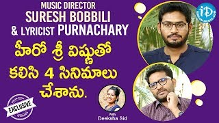 Music Director Suresh & Lyricist Purnachary Full Interview || Talking Movies With iDream - IDREAMMOVIES