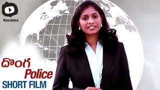 Donga Police Latest Telugu Short Film | Latest 2017 Telugu Short Films | Khelpedia - YOUTUBE