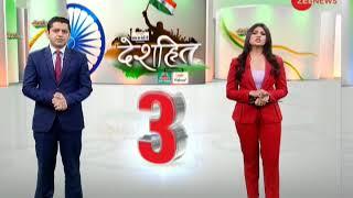 Deshhit: Know top 5 desh hit stories   जानिए दिन की 5 बड़ी देश हित कहानियां - ZEENEWS