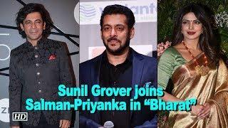 "Sunil Grover joins Salman -Priyanka in ""Bharat"" - IANSLIVE"