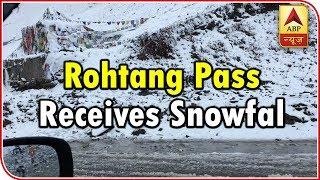 Rohtang Pass receives snowfall - ABPNEWSTV