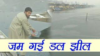 video : Srinagar में अबतक का सबसे Coldest Day, Dal Lake में जमी बर्फ