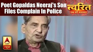 Twarit Dukh: Poet Gopaldas Neeraj's son files complain in police - ABPNEWSTV