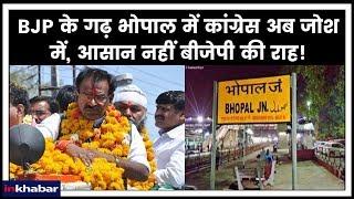 Bhopal Lok Sabha Constituency Election 2019: BJP के गढ़ भोपाल में अब आसान नहीं बीजेपी की राह! - ITVNEWSINDIA
