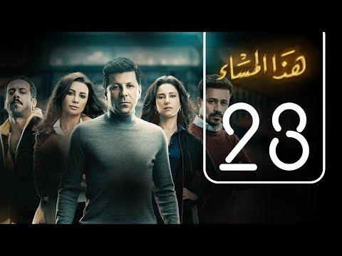 مسلسل هذا المساء | الحلقة الثالثة والعشرون | Haza AL Masaa .. Episode No. 23 - اتفرج تيوب