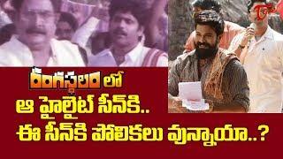 రంగస్థలం మూవీలో ఆ హైలైట్ సీన్ ఇక్కడి నుండే కాపీ కొట్టారా..? | Ultimate Movie Scenes | TeluguOne - TELUGUONE