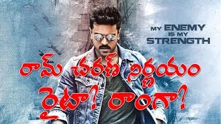 Is Ram Charan's decision right or wrong ? | - IGTELUGU