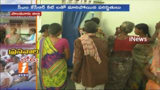 Women's Pregnant Deliveries Increases In Govt Hospital | Palamuru | iNews - INEWS