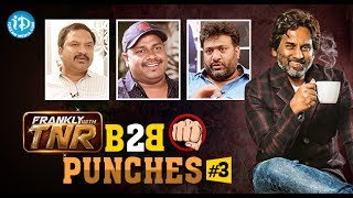Frankly With TNR B2B Punches #3 || Tollywood Celebrities Punches - IDREAMMOVIES