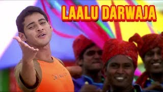 Laalu Darwaja| Bobby Telugu Movie Video Song | Mahesh Babu | Aarthi Agarwal | Mani Sharma - RAJSHRITELUGU