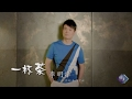李明洋-一杯茶(官方完整版MV)HD