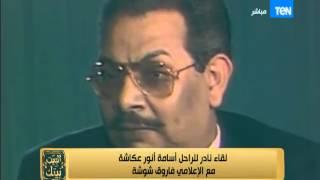 لقاء نادر للراحل أسامة أنور عكاشة مع الاعلامى فاروق شوشة