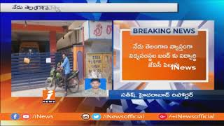 Telangana Student JAC Call For Education Institutes Bandh Today | iNews - INEWS