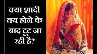 क्या शादी तय होने के बाद टूट जा रही है, तो करें यह महाउपाय || Jai Madaan || Family Guru - ITVNEWSINDIA