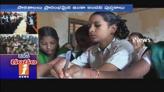 Govt Schools started With Same Old Problems | Books Not Reaches To Schools Yet | iNews - INEWS