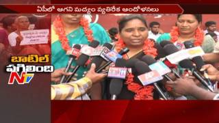 Women Protest Continues Against Wine Shops in AP || NTV - NTVTELUGUHD
