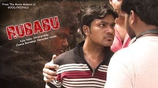 RuBabu Telugu Short Film II Puri Jagannath Sakshi Story Hunt Idea No.9 - YOUTUBE