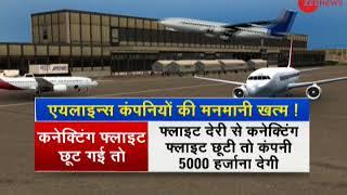 Deshhit: Good news for flyers! Get full refund on flight delays, cancellations - ZEENEWS
