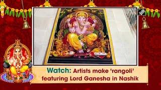 video : Nashik के कलाकारों ने Ganesh Chaturthi के अवसर पर बनाई Lord Ganesha की Rangoli
