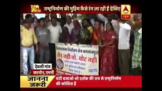 Ghanti Bajao: ''Road Nahi, Toh Vote Nahi'', say MP villagers - ABPNEWSTV