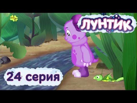 Кадр из мультфильма «Лунтик : 24 серия · Ручей»