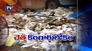 AP Secretariat | AP Govt Negligence : TV5 News - TV5NEWSCHANNEL