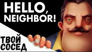 Hello Neighbor - СИМУЛЯТОР СВИРЕПОГО СОСЕДА (прохождение на русском) #1