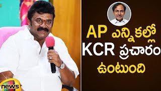 Talasani Srinivas Confirms KCR Election Campaign in Andhra Pradesh | Talasani Press Meet |Mango News - MANGONEWS