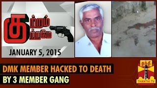 """Kutram Kutrame 05/01/2015 """"DMK Member hacked to death by 3 Member Gang"""" – Thanthi TV Show"""